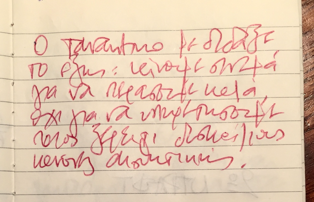 Extract from one of my notebooks.